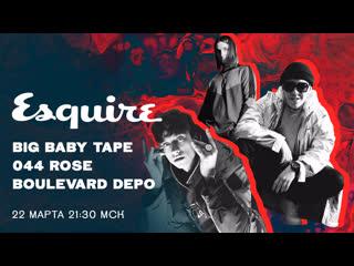 Вечеринка esquire heroes: концерт 044 rose, boulevard depo и big baby tape