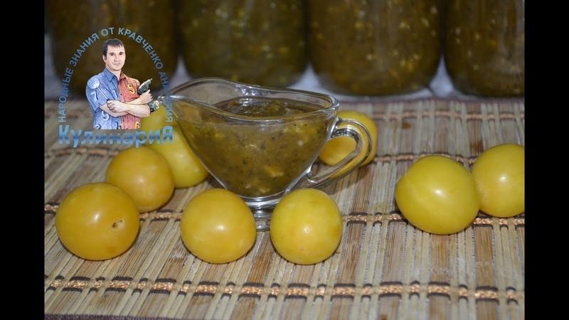 Как приготовить соус ткемали из желтой алычи Вкусный рецепт на зиму