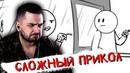 HARD PLAY СМОТРИТ ЗАСМЕЯЛСЯ ПРОИГРАЛ ТЕСТ НА ПСИХИКУ АВГУСТ 2018
