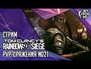 TOM CLANCY'S RAINBOW SIX SIEGE игра от Ubisoft СТРИМ PvP сражения вместе с JetPOD90 часть №21