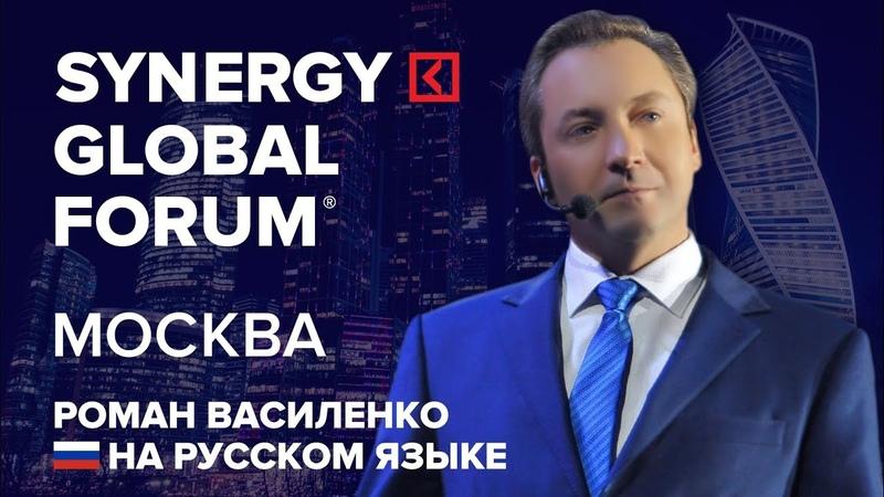 Роман Василенко | SYNERGY GLOBAL FORUM 2017 МОСКВА | Университет СИНЕРГИЯ | IBA Бизнес-академия