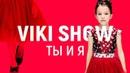 ПРЕМЬЕРА КЛИПА VIKI SHOW - Ты и Я Вики Шоу
