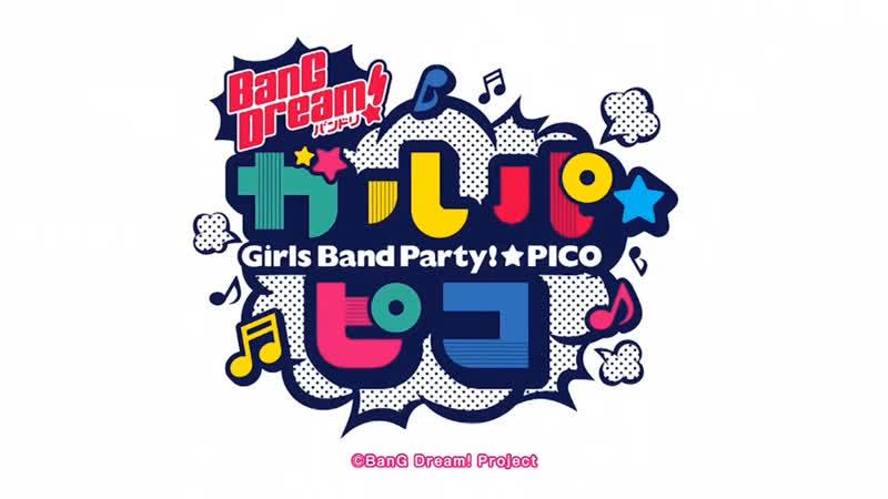 BanG Dream! GaRuPa☆PICO 20 серия [RUS SUB] [Команда BanG Dream! Translations]
