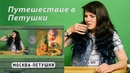 АЛКОГОЛЬНЫЙ МАРШРУТ МОСКВА ПЕТУШКИ Почему нужно читать Веничку Ерофеева