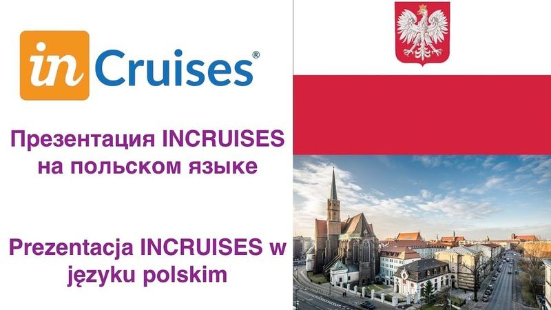Презентация INCRUISES на польском языке Prezentacja INCRUISES w języku polskim