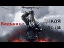 Прохождение The Witcher 3: Wild Hunt 30 Бой с ведьмами и Эмлерихом