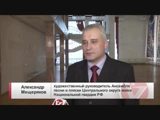 Ансамбль песни и пляски Центрального округа войск национальной гвардии РФ