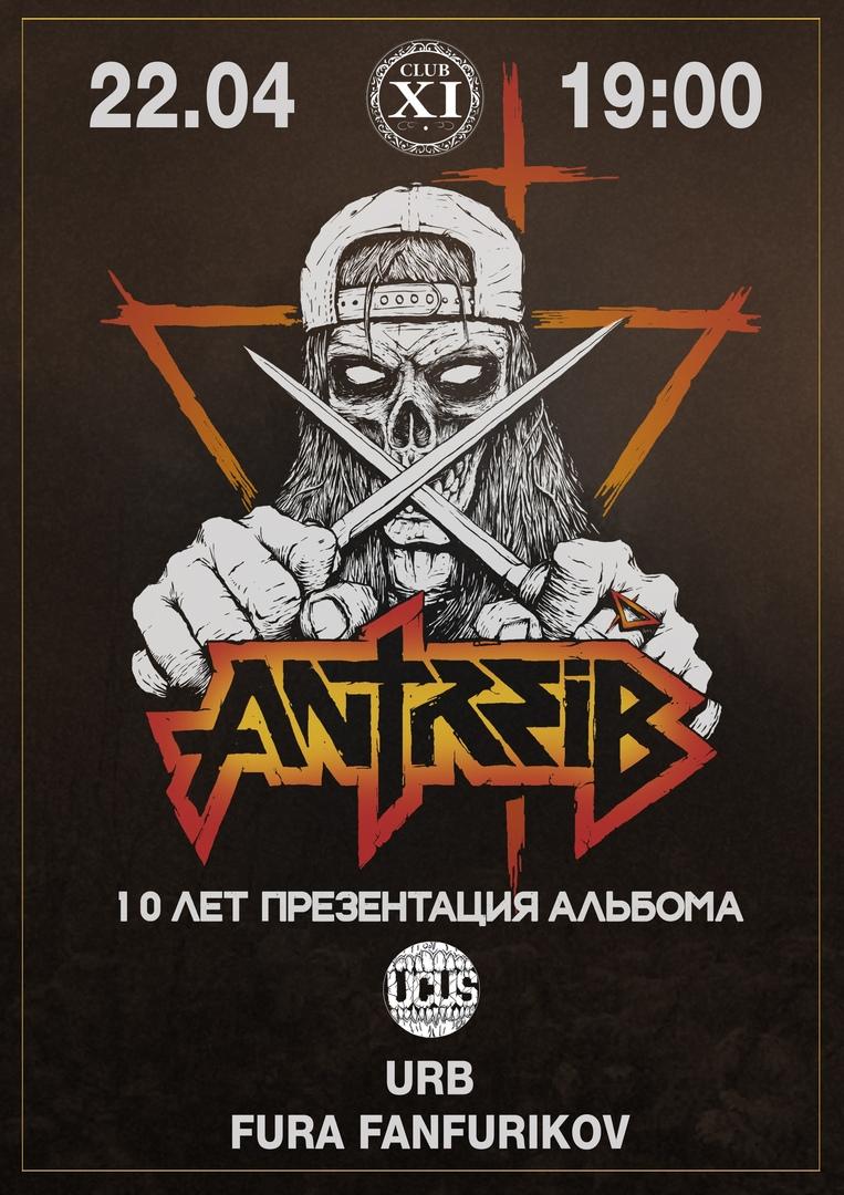 Афиша Уфа Antreib / 22.04.19 / Уфа, Club XI