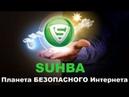 SUHBA Всё о безопасном телефоне Сухба