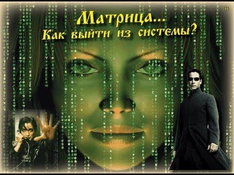 Загрузка Хранителей и Белых магов в Матрицу Земли