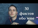 30 фактов обо мне Yudzhin