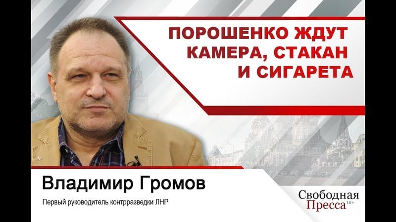 ВладимирГромов Порошенко ждут камера стакан и сигарета
