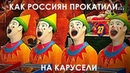 Россиян прокатили на карусели!
