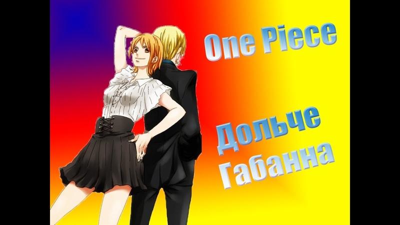 Ван пис Дольче габанна One Piece AMV Sanji x Nami