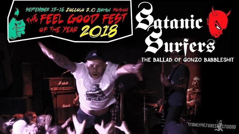 Satanic Surfers — The Ballad Of Gonzo Babbleshit (live@FEEL GOOD FEST 2018 St.Petersburg)