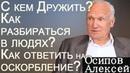 С кем лучше Дружить Как разбираться в Людях Как ответить на Оскорбление Осипов Алексей