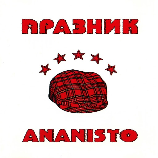 Празник альбом Ананисто