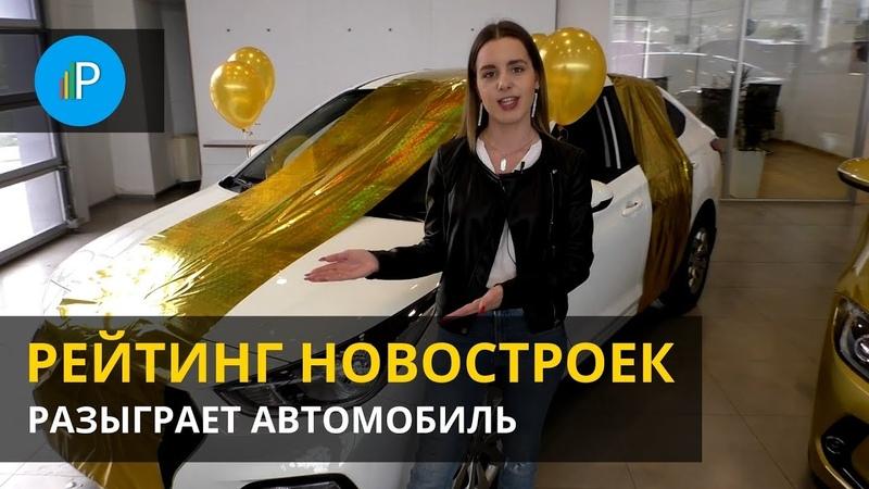 Рейтинг Новостроек разыграет автомобиль Hyundai Solaris среди своих клиентов!