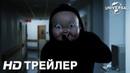 СЧАСТЛИВОГО НОВОГО ДНЯ СМЕРТИ Трейлер 1 в кино с 28 февраля