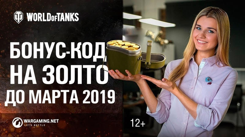 бонус коды для world of tanks 2019 👍