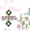 Восточный Базар  «Тюбетейка» 21-24 февраля