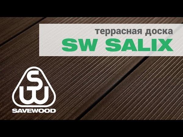 Террасная доска SW Salix — обзор