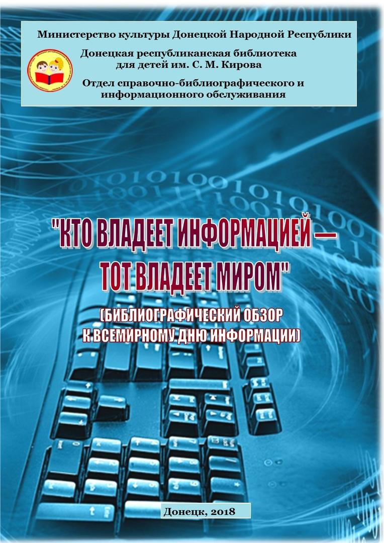 день информации, отдел справочно-библиографического и информационного обслуживания, Донецкая республиканская библиотека для детей, издательская деятельность