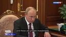 Minister of Industry and Trade Meets With Putin, Promises More Progress in Russian High Tech!