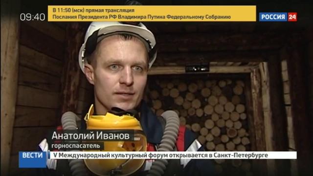 Новости на Россия 24 • В Москве чествуют лауреатов премии Созвездие мужества
