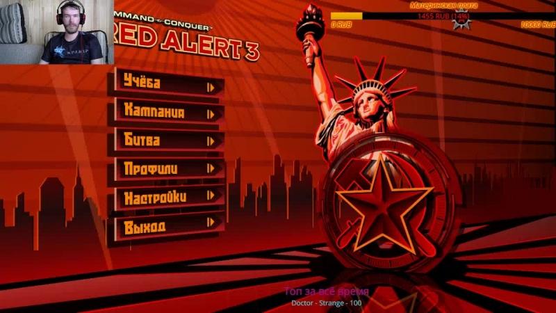 Command Conquer Red Alert 3. Кампания СССР (День 2)