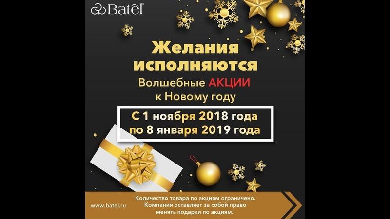 🎁🎄Новогодняя акция Батэль 2018 Инга Винс🎉
