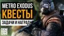 Metro Exodus ● О квестах и второстепенных задачах в игре