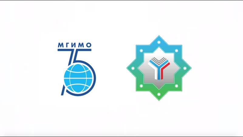 V Форум выпускников МГИМО в Ташкенте