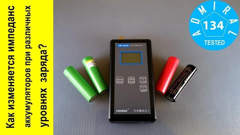 Как изменяется импеданс аккумуляторов при различных уровнях заряда
