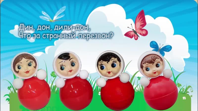 01 Мы - милашки, куклы неваляшки