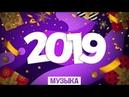 НОВЫЙ ГОД 2019 🎅 ЛУЧШИЕ ПЕСНИ НА НГ 🎄 МУЗЫКА 2019 🎅 EDM, BASS, ELECTRO HOUSE