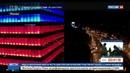 Новости на Россия 24 • превратила офис в гигантский российский флаг