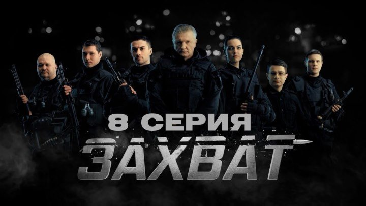 Захват - 8 серия