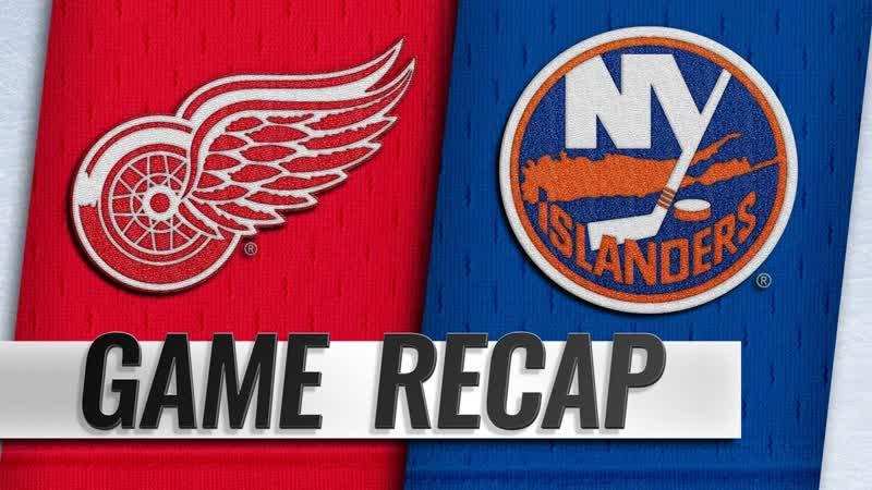 НХЛ - регулярный чемпионат. «Нью-Йорк Айлендерс» - «Детройт Ред Уингз - 4:3 Б (1:2, 0:0, 2:1, 0:0, 1:0)