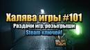 Халява игры 101 (23.04.19). Раздачи игр, розыгрыши Steam ключей!