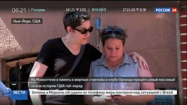 Новости на Россия 24 Представители ЛГБТ сообщества прошли маршем по Манхэттену