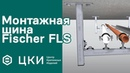Монтажная шина Fischer FLS ЦКИ