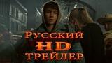 Сериал Убийственный класс (1 сезон)  Русский трейлер #2 субтитры 2019 года
