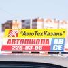 Автошкола Казань | АвтоТехКазань