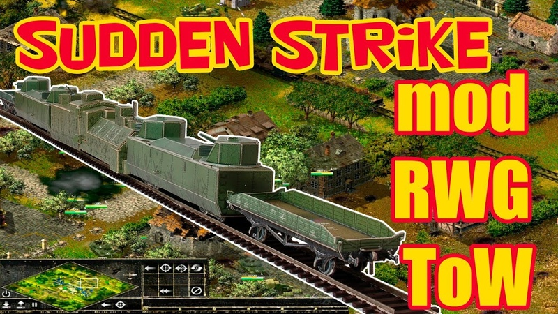 Военная стратегия Sudden Strike 2 (Resource War) mod RWG ToW игра по сети 1 vs 1