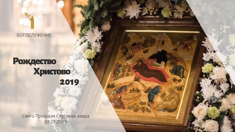Рождество Христово 2019 The Nativity according to the Jesus Christ