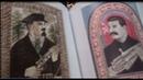 Ленин и Сталин в народном творчестве. (Выставка NON FICTION 19 в ЦДХ)