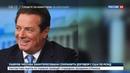 Новости на Россия 24 Пол Манафорт идет в контрнаступление на Минюст США