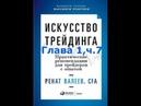 Take profit Искусство трейдинга Ренат Валеев Глава 1 ч 7