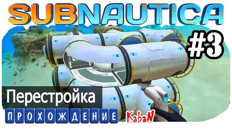 Прохождение Subnautica   Часть 3 Перестройка   Приключенческая Игра, Симулятор Выживания
